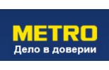 METRO Cash&Carry (Метро кэш анд керри)